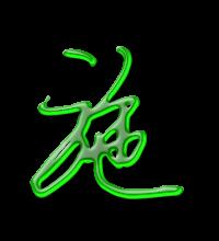 艺术字体施