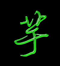 芋的艺术字 芋头像图片 芋的笔顺 芋字组词 艺术字网