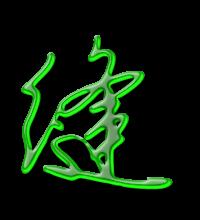 艺术字体缝