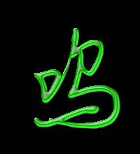 艺术字体呜