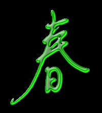 春的艺术字 春头像图片 春的笔顺 春字组词 艺术字网