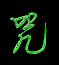 艺术字体咒