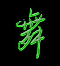 艺术字体舞
