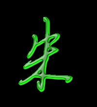 藝術字體朱