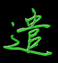 艺术字体遣