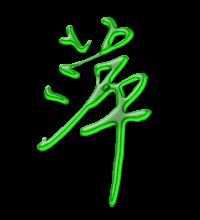 艺术字体萍