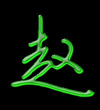 艺术字体赵
