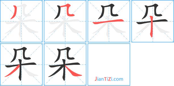 朵的艺术字 朵头像图片 朵的笔顺 朵字组词 艺术字网