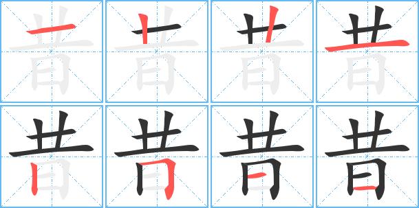 昔的繁体字怎么写 昔的异体字怎么写 昔的同音同调字 真笔网