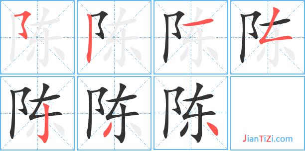 陈的艺术字 陈头像图片 陈的笔顺 陈字组词 艺术字网