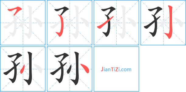 孙字签名字体_孙的艺术字 孙头像图片 孙的笔顺 孙字组词_艺术字网