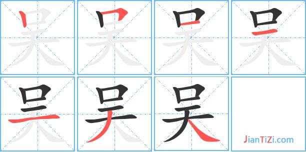 吴的繁体字怎么写 吴的异体字怎么写 吴的同音同调字 真笔网