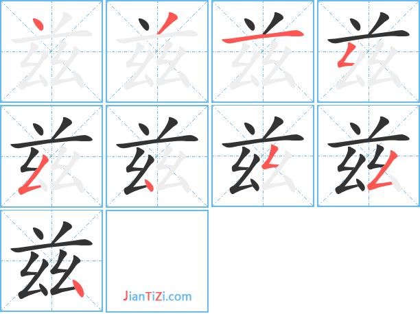 兹的艺术字 兹头像图片 兹的笔顺 兹字组词 艺术字网