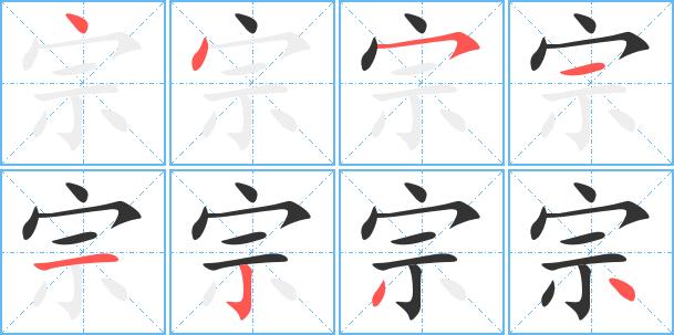 宗的艺术字 宗头像图片 宗的笔顺 宗字组词 艺术字网