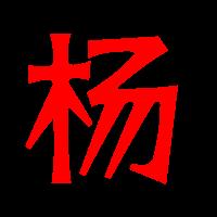 杨透明图片