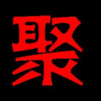 qq个性签名真笔字_聚的艺术字 聚头像图片 聚的笔顺 聚字组词_艺术字网
